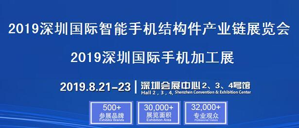 2019深圳国际智能手机结构件产业链展览会
