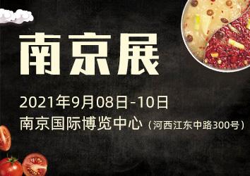 2021南京火锅食材用品展