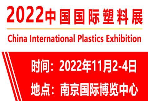 2022中国国际塑料展暨第五届塑料新材料、新技术、新装备、新产品展览会