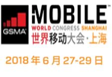 2018世界移动大会