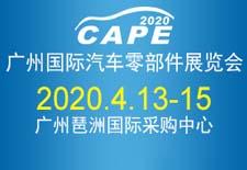 2020广州)国际汽车零部件展