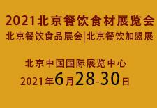2021北京餐饮食材展览会|北京餐饮食品展会|北京餐饮加盟展
