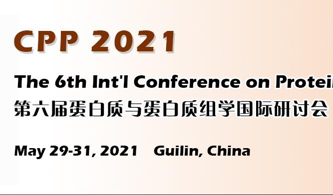 第六届蛋白质与蛋白质组学国际研讨会(CPP 2021)