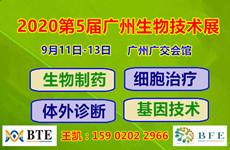 2020广州生物技术展 |广州生物制药展|生物分析仪器展