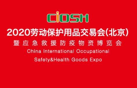 2020第101届中国劳动保护用品交易会(北京劳保展)