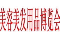 2016年中国合肥美容美发用品博览会暨发型化妆节