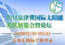 2018京津冀国际太阳能光伏展览会暨论坛