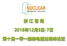 """第十届""""一带一路""""核电前沿高峰论坛"""