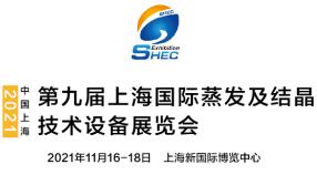 第九届上海国际蒸发及结晶技术设备展览会