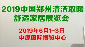 """2019中国郑州国际清洁取暖""""双替代""""展览会"""