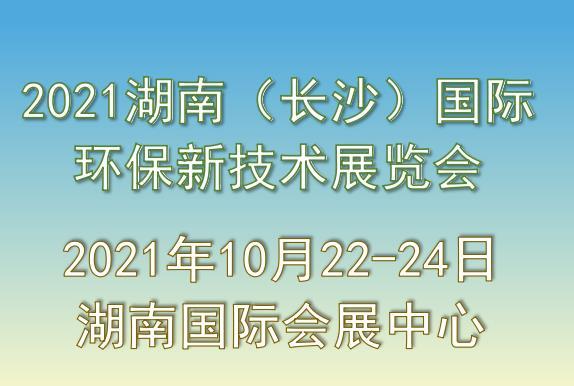 2021湖南(长沙)国际环保新技术展览会
