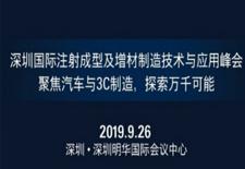 深圳国际注射成形及增材制造技术与应用高峰论坛