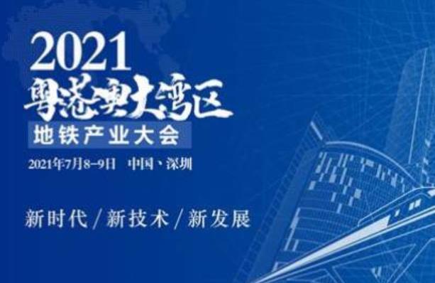 2021粤港澳大湾区地铁产业大会暨展览会