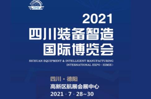 2021四川装备智造国际博览会