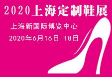 2020上海定制鞋展