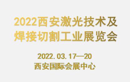 2022西安激光技术及焊接切割工业展览会