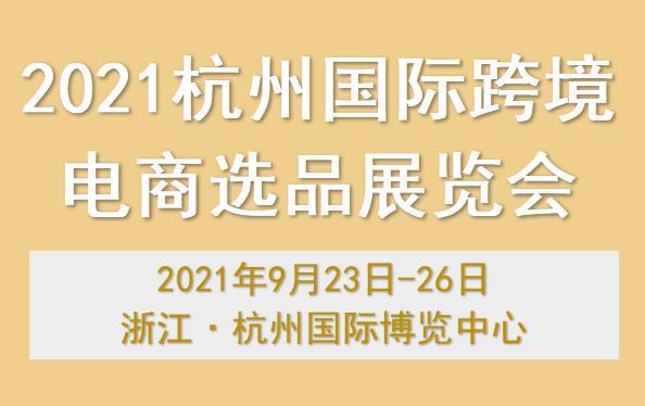 2021杭州国际跨境电商选品展览会