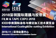 2018深圳国际薄膜与胶带展