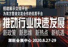 2020深圳国际导热散热材料展览会