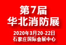 2020河北石家庄消防展