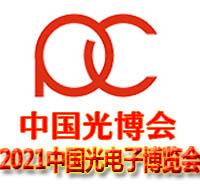 2021年第十三届光电子博览会