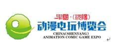 2016第八届中国(沈阳)动漫电玩博览会暨第二届中国(沈阳)创意创业博览会