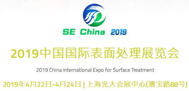 2019上海国际表面处理电镀涂装展览会