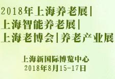 2018年上海养老展|上海智能养老展|上海老博会|养老产业展