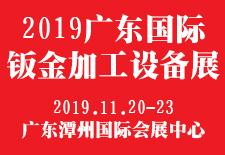 2019广东国际钣金加工设备展