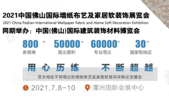 2021中国佛山国际墙纸布艺及家居软装饰展览会