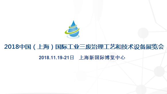 2018中国(上海)国际工业三废治理工艺和技术设备展览会