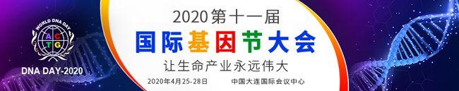 2020第十一届国际基因节