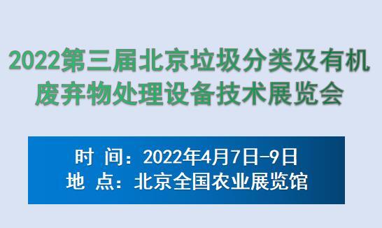 2022第三届北京垃圾分类及有机废弃物处理设备技术展览会