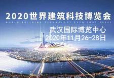 2020世界楼宇科技及智能水电气技术展