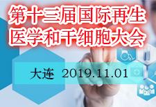第十三届国际再生医学和干细胞大会