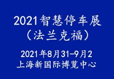 2021智慧停车展(法兰克福)