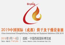 2019中国国际(成都)烘干及干燥设备展