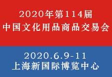 2020年第114届中国文化用品商品交易会
