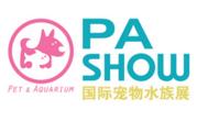 2016中国(西安)宠物水族用品博览会