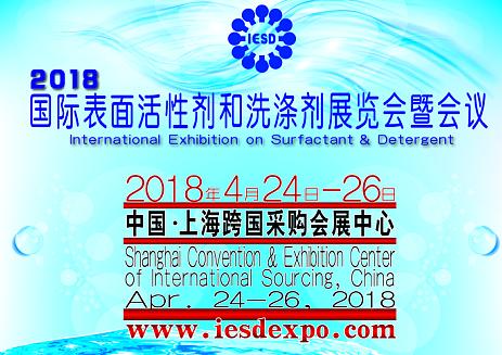 2018国际表面活性剂和洗涤剂展览会