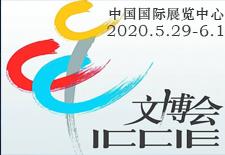 2020中国工艺美术博览会(北京文博会)