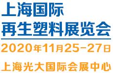 2020(上海)国际再生塑料展览会