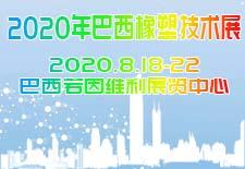 2020年巴西橡塑技术展