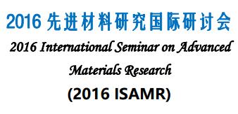 2016先进材料研究国际论坛研讨会