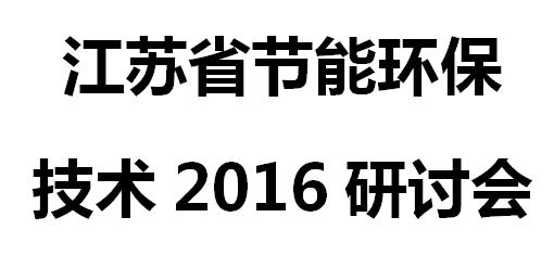 江苏省节能环保技术2016研讨会