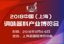 2018中国(上海)国际调味酱料产品及包装技术展览会