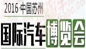 2016中国苏州国际汽车博览会