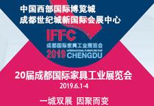 2019成都第20届国际家具工业展览会