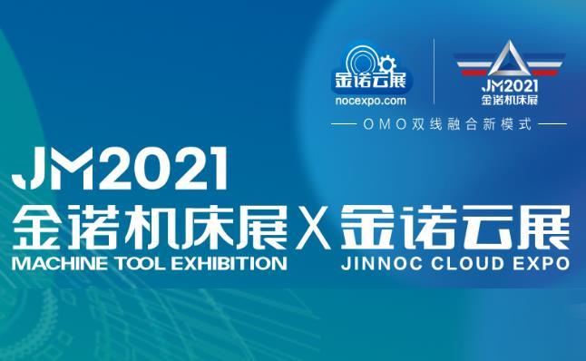 2021山东青岛机床展-青岛金诺机床展会