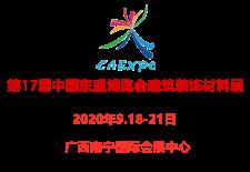 第17届中国东盟博览会建筑装饰材料展